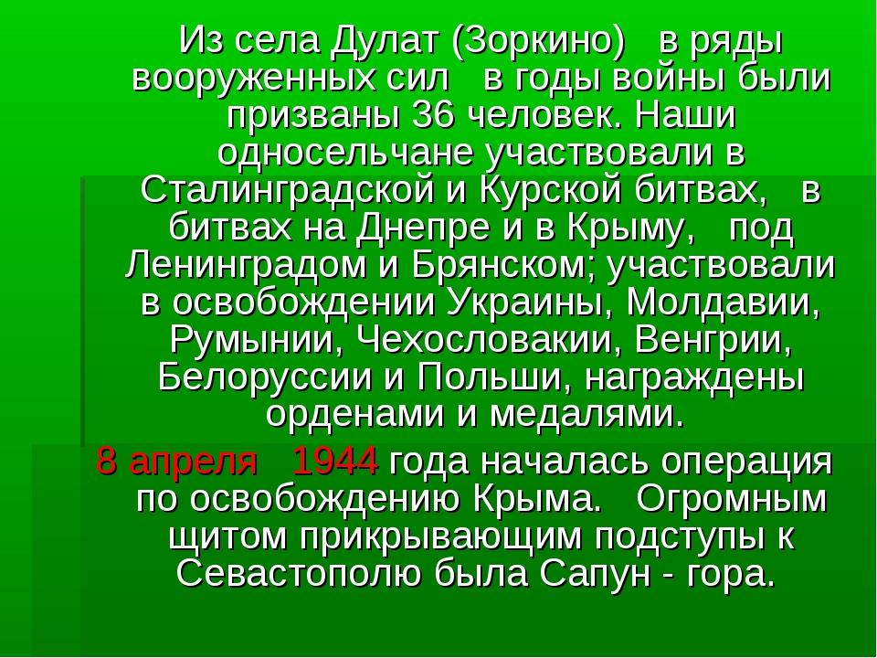 Из села Дулат (Зоркино) в ряды вооруженных сил в годы войны были призваны 36...
