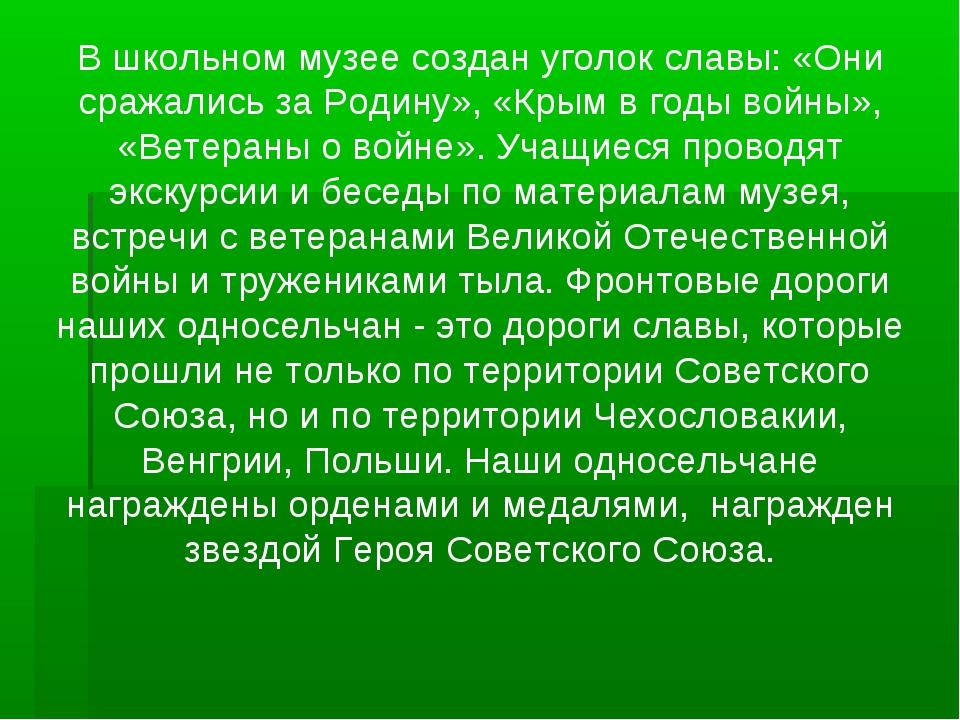 В школьном музее создан уголок славы: «Они сражались за Родину», «Крым в год...