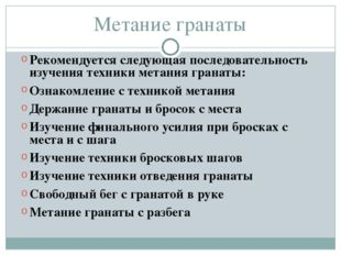 Метание гранаты Рекомендуется следующая последовательность изучения техники м