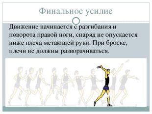 Финальное усилие Движение начинается с разгибания и поворота правой ноги, сна