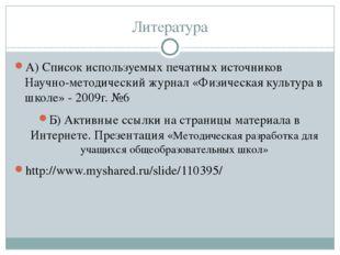Литература А) Список используемых печатных источников Научно-методический жур