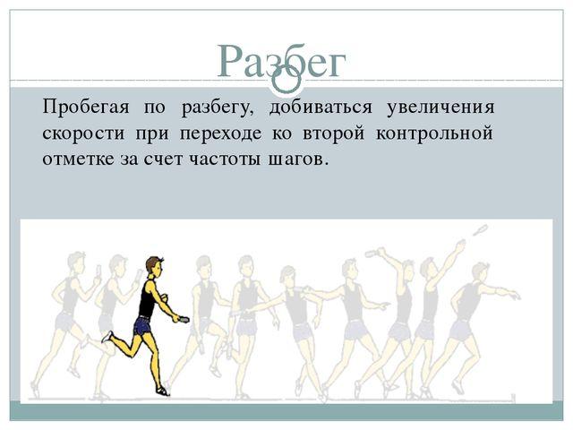 Разбег Пробегая по разбегу, добиваться увеличения скорости при переходе ко вт...