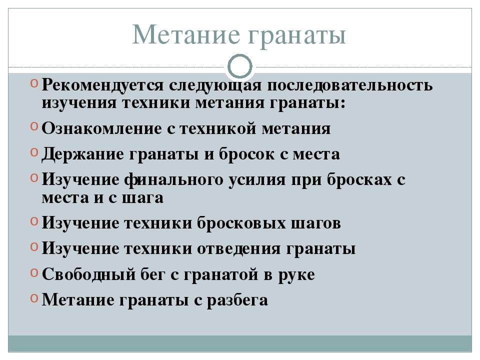 Метание гранаты Рекомендуется следующая последовательность изучения техники м...