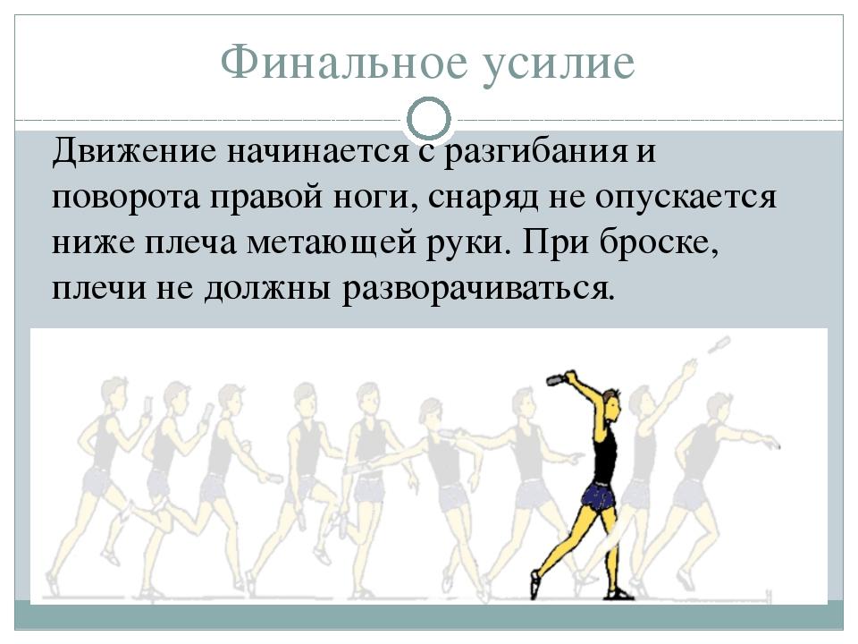 Финальное усилие Движение начинается с разгибания и поворота правой ноги, сна...