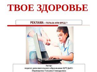 Автор: педагог дополнительного образования ЦРТДиЮ: Переверзева Татьяна Геннад