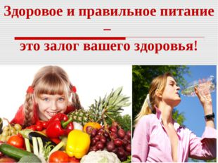 Здоровое и правильное питание – это залог вашего здоровья!