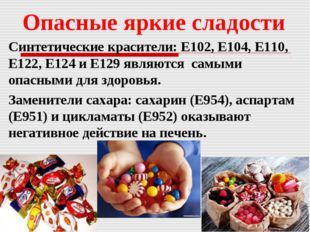 Опасные яркие сладости Синтетические красители: Е102, Е104, Е110, Е122, Е124