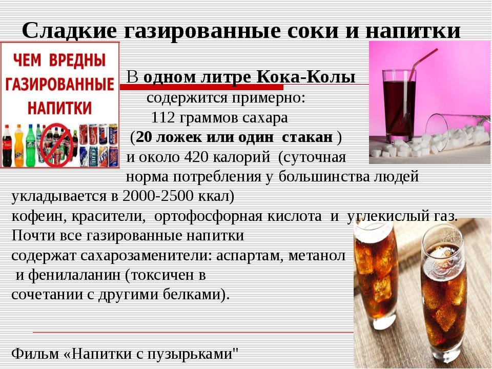 Сладкие газированные соки и напитки В одном литре Кока-Колы содержится пример...
