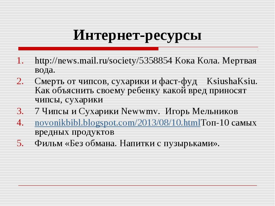 Интернет-ресурсы http://news.mail.ru/society/5358854 Кока Кола. Мертвая вода....