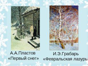 А.А.Пластов «Первый снег» И.Э.Грабарь «Февральская лазурь»