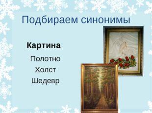 Подбираем синонимы Полотно Холст Шедевр Картина