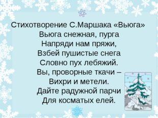 Стихотворение С.Маршака «Вьюга» Вьюга снежная, пурга Напряди нам пряжи, Взбей