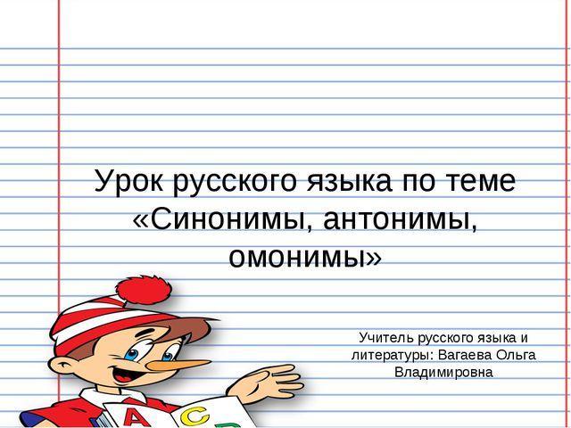Учитель русского языка и литературы: Вагаева Ольга Владимировна Урок русского...