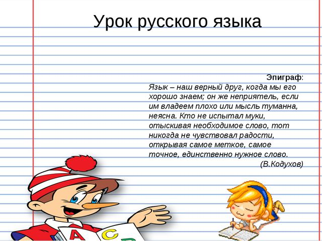 Эпиграф: Язык – наш верный друг, когда мы его хорошо знаем; он же неприятель,...