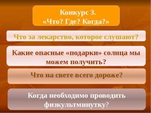Конкурс 3. «Что? Где? Когда?» Что за лекарство, которое слушают? Какие опасн