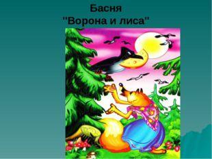 """Басня """"Ворона и лиса"""""""