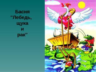 """Басня """"Лебедь, щука и рак"""""""