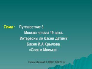 Тема: Путешествие 3. Москва начала 19 века. Интересны ли басни детям? Басня