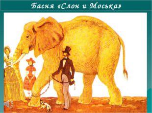 Басня «Слон и Моська»
