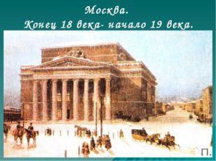 Москва. Конец 18 века- начало 19 века.