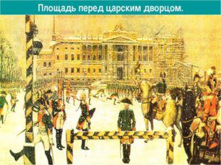 Площадь перед царским дворцом.