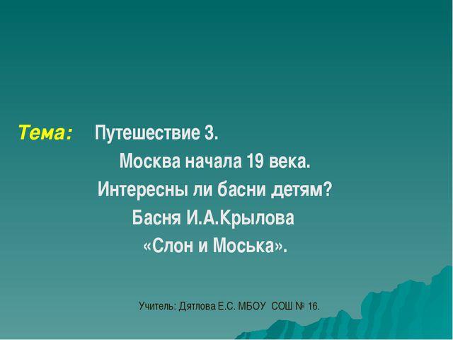 Тема: Путешествие 3. Москва начала 19 века. Интересны ли басни детям? Басня...