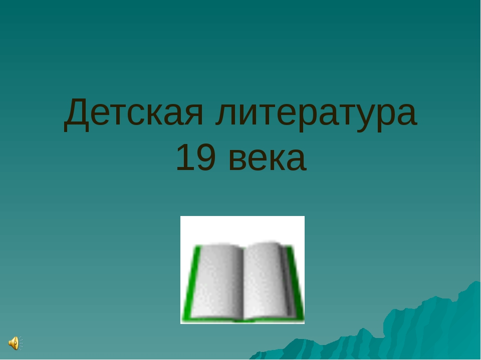 Детская литература 19 века