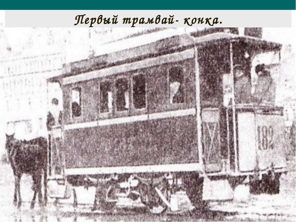 Первый трамвай- конка.