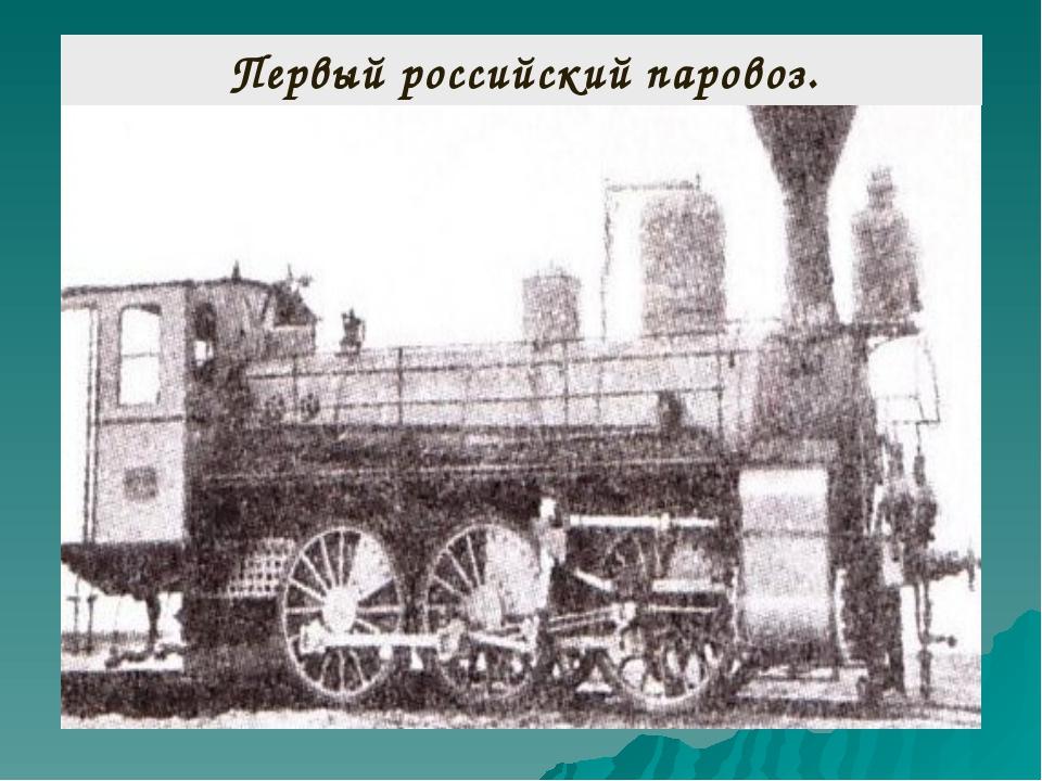 Первый российский паровоз.