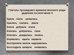 Глаголы прошедшего времени женского рода: ударение на окончание А Бралагнал