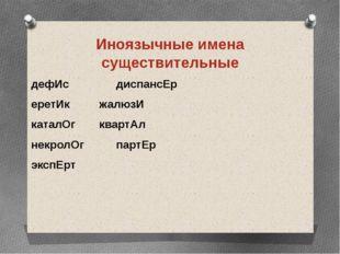 Иноязычные имена существительные дефИсдиспансЕр еретИкжалюзИ каталОгкв