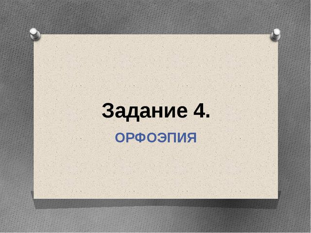 Задание 4. ОРФОЭПИЯ