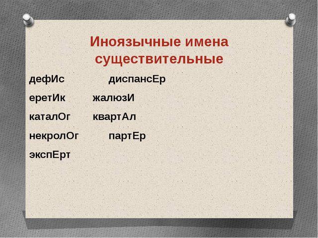 Иноязычные имена существительные дефИсдиспансЕр еретИкжалюзИ каталОгкв...