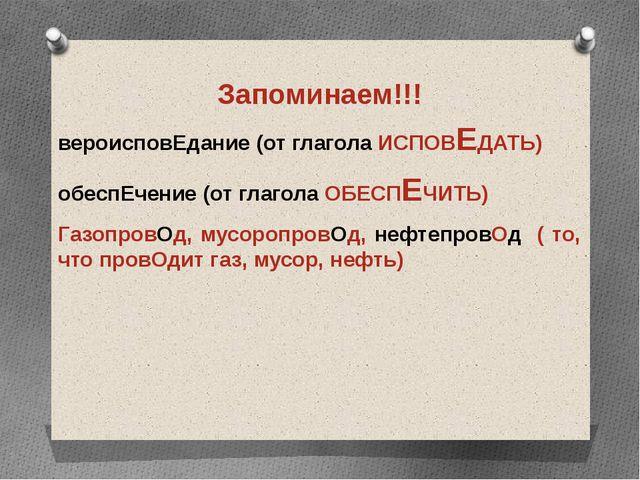 Запоминаем!!! вероисповЕдание (от глагола ИСПОВЕДАТЬ) обеспЕчение (от глагола...