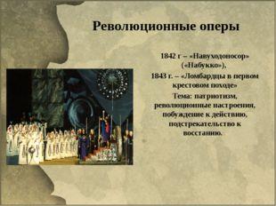 Революционные оперы 1842 г – «Навуходоносор» («Набукко»), 1843 г. – «Ломбардц