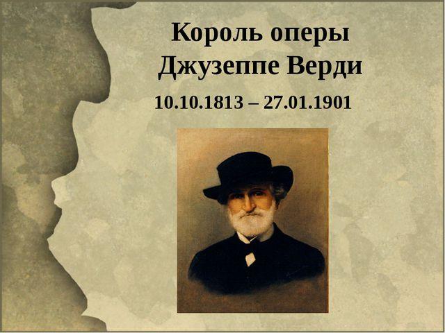 Король оперы Джузеппе Верди 10.10.1813 – 27.01.1901