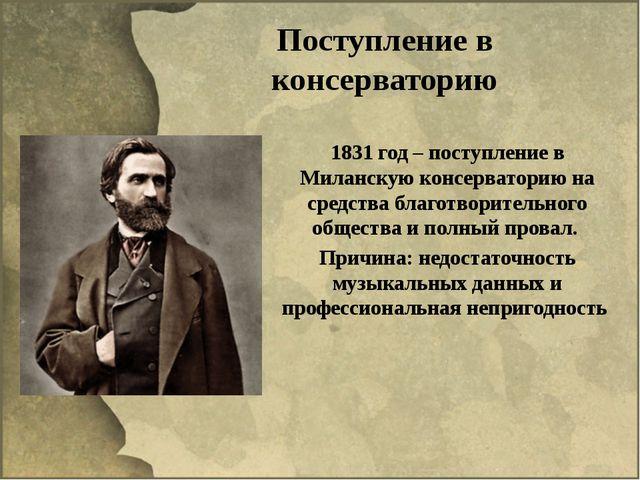 Поступление в консерваторию 1831 год – поступление в Миланскую консерваторию...