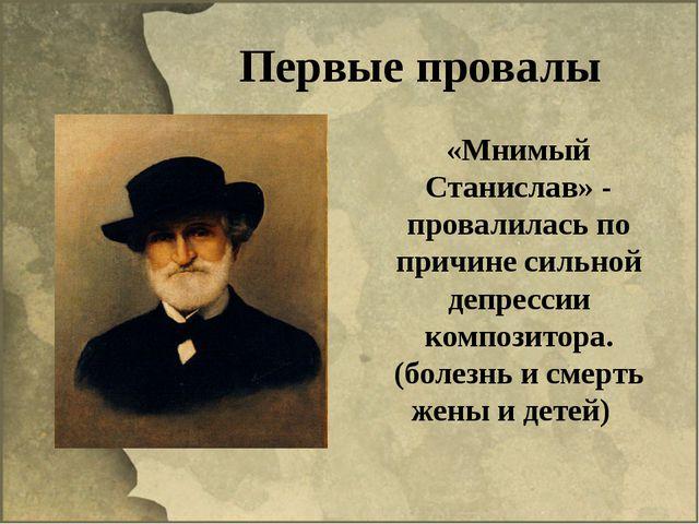 Первые провалы «Мнимый Станислав» - провалилась по причине сильной депрессии...