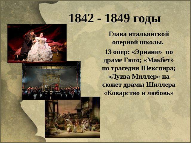 1842 - 1849 годы Глава итальянской оперной школы. 13 опер: «Эрнани» по драме...