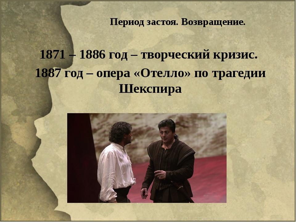 Период застоя. Возвращение. 1871 – 1886 год – творческий кризис. 1887 год – о...