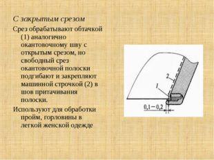 С закрытым срезом Срез обрабатывают обтачкой (1) аналогично окантовочному шву