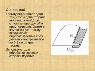 С тесьмой Тесьму перегибают вдоль так, чтобы одна сторона выступала на 0,1 см