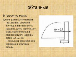 обтачные В простую рамку Деталь рамки заутюживают (изнаночной стороной внутрь