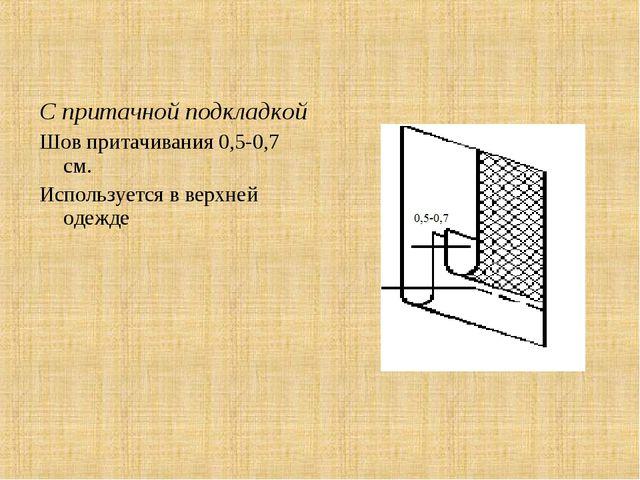 С притачной подкладкой Шов притачивания 0,5-0,7 см. Используется в верхней од...