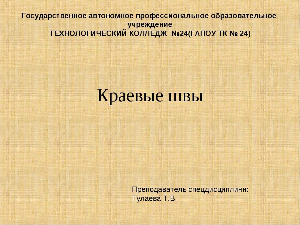 Краевые швы Государственное автономное профессиональное образовательное учреж...