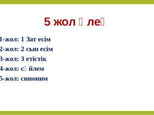 5 жол өлең 1-жол: 1 Зат есім 2-жол: 2 сын есім 3-жол: 3 етістік 4-жол: сөйлем