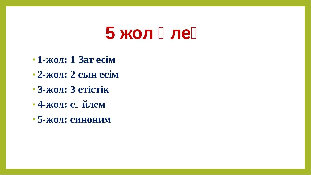 5 жол өлең 1-жол: 1 Зат есім 2-жол: 2 сын есім 3-жол: 3 етістік 4-жол: сөйлем...