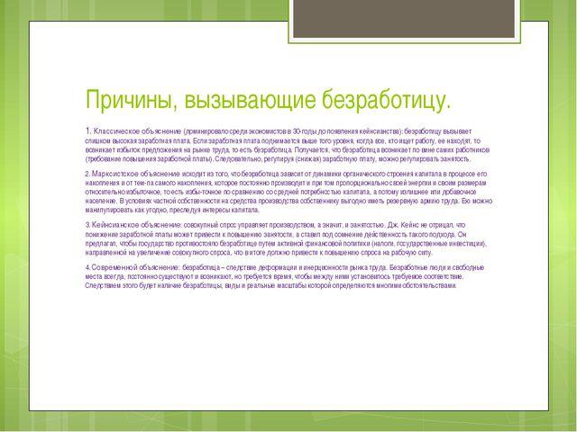 Причины, вызывающие безработицу. 1. Классическое объяснение (доминировало сре...