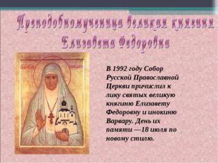 В 1992 году Собор Русской Православной Церкви причислил к лику святых великую