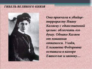 ГИБЕЛЬ ВЕЛИКОГО КНЯЗЯ Она приехала к убийце-террористу Ивану Каляеву с единст